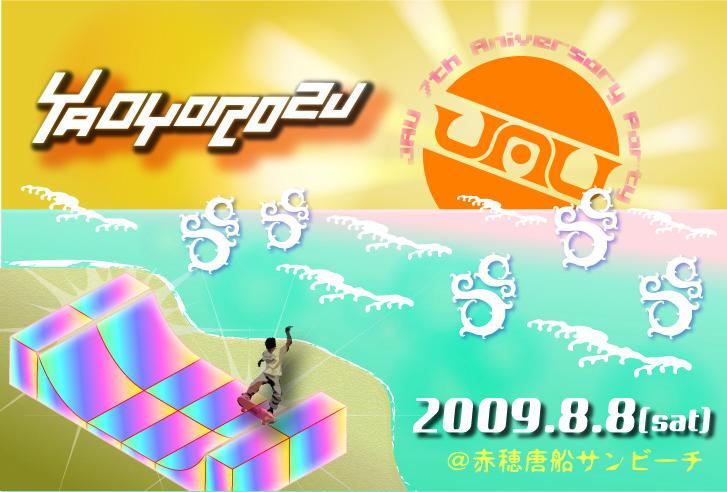 8/8(土) JAU 7周年イベント「YAOYOROZU」開催!