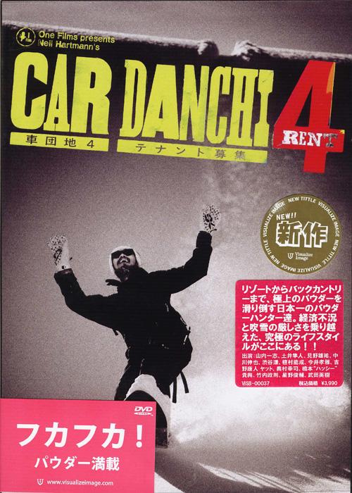 CAR DANCHI (車団地) 4 入荷!
