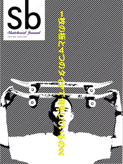 sb(エスビー)skateboard journal 最新号 届きました!