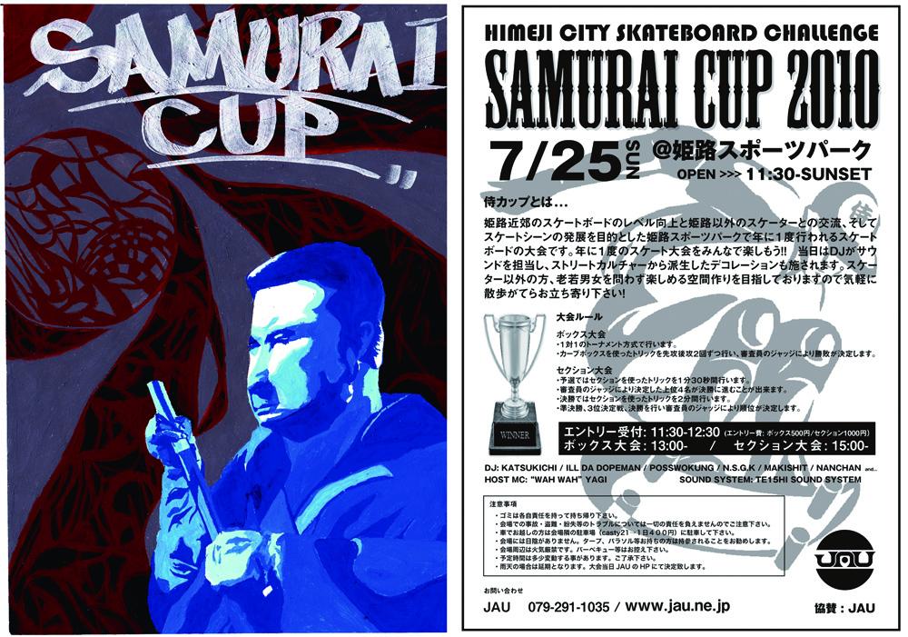 サムライカップ 2010