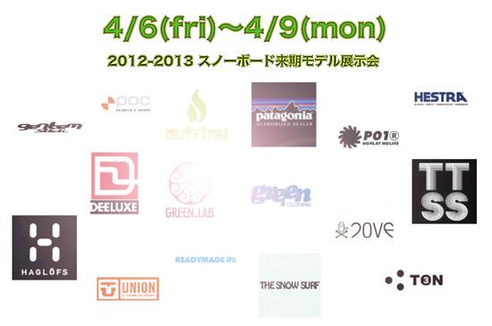 4/6(金)〜4/9(月) 2012-2013 スノーボード来期モデル展示会