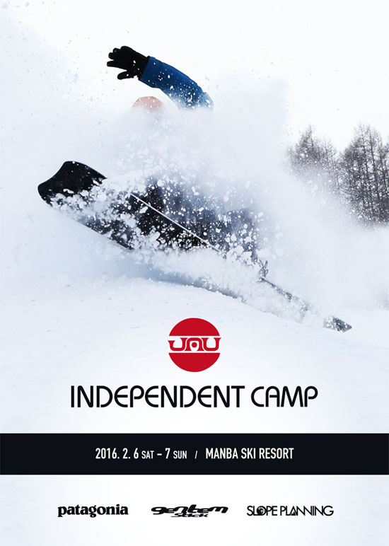 JAU × INDEPENDENT CAMP 開催!