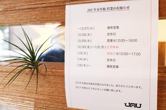 【JAU 年末年始営業のお知らせ】
