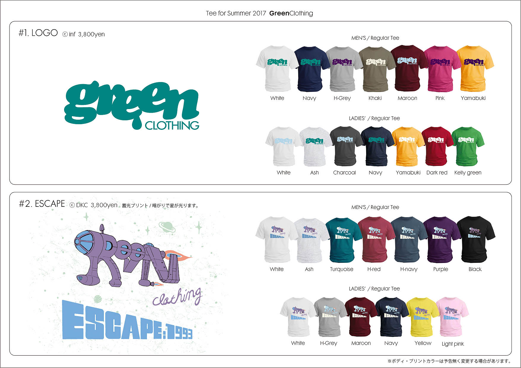 GREENCLOTHING 2017summer Tシャツ予約開始