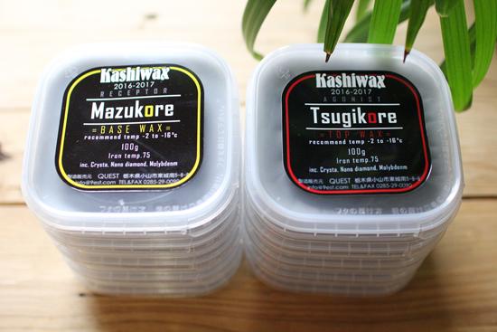 KASHIWAX (カシワックス)  MAZUKORE(BASE WAX) & TSUGIKORE(TOP WAX) ワックスセット特価版