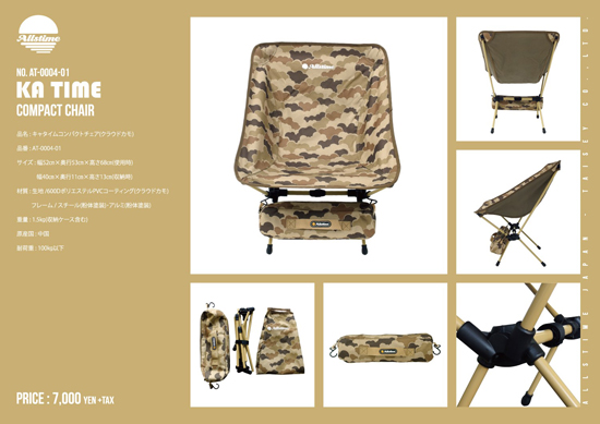 ALLSTIME (オールスタイム) KA TIME COMPACT CHAIR