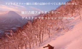 """11/23(木祝)イベント開催! JAU presents """"FOCUS ALL"""""""