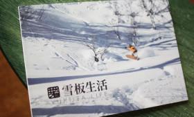"""OKAKEN CINEMA""""雪板生活"""""""