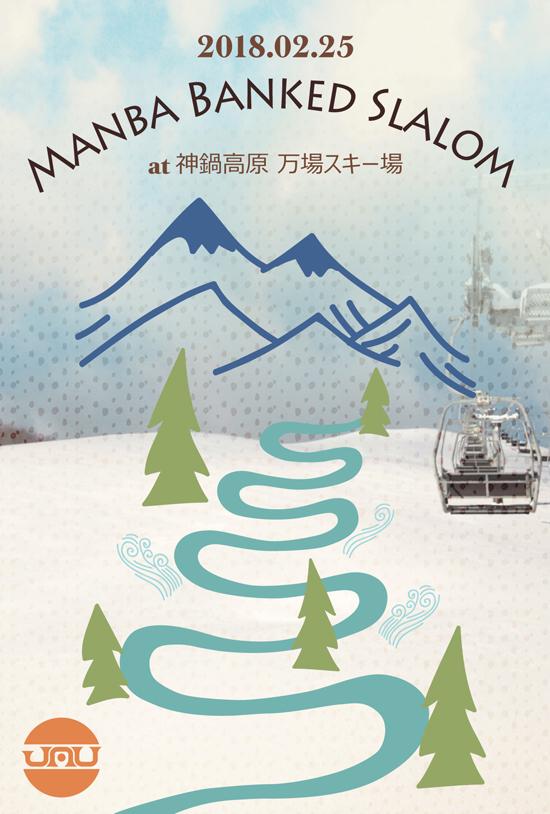 2018/2/25(sun) 「Manba Banked Slalom」詳細決定(変更あり)