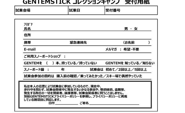 GENTEMSTICKコレクションキャンプ受付用紙(1)