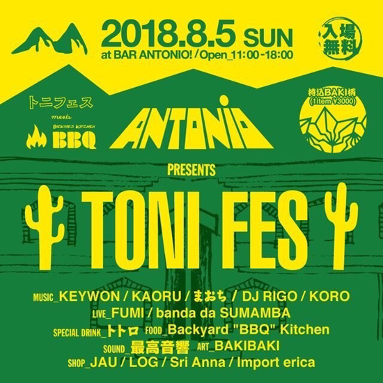 """""""TONIFES""""出店 & JAU臨時休業のお知らせ"""
