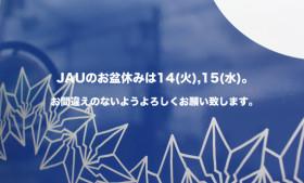 【JAUお盆休みのお知らせ】