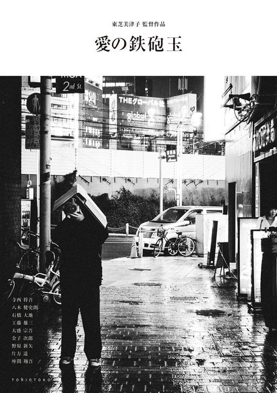東芝美津子 aka TORIOTOKO 「愛の鉄砲玉」 (SKATEBOARD DVD)