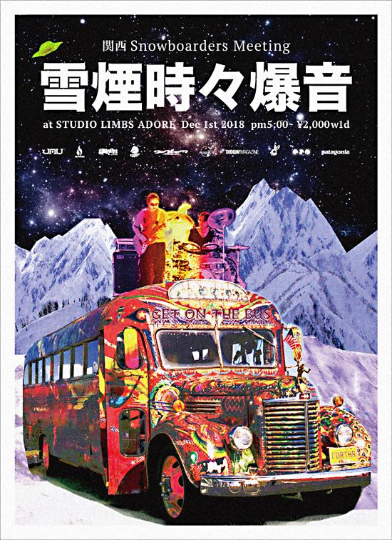 2018/12/1(土)「雪煙時々爆音」イベント開催!