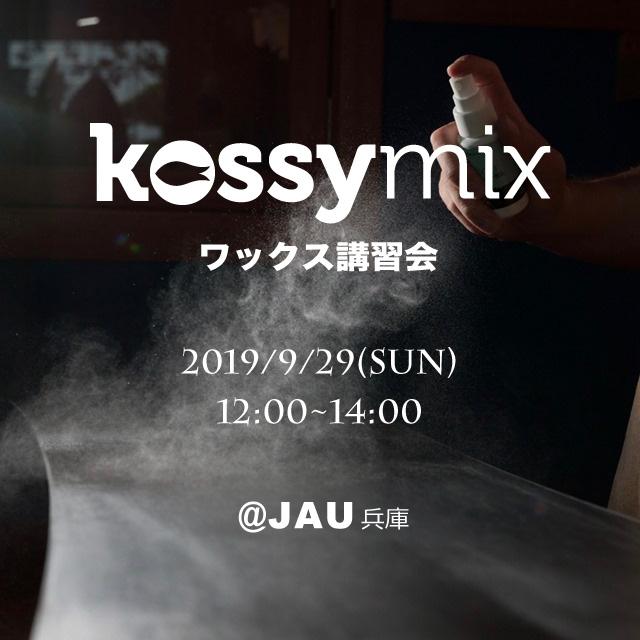 kossymix ( コシミックス ) ワックス講習会 9/29(日) 開催!!