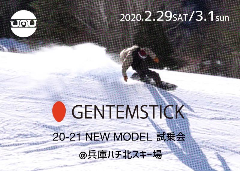 2/29(土)~3/1(日) GENTEMSTICK 20-21 new model試乗会 at 兵庫ハチ北スキー場