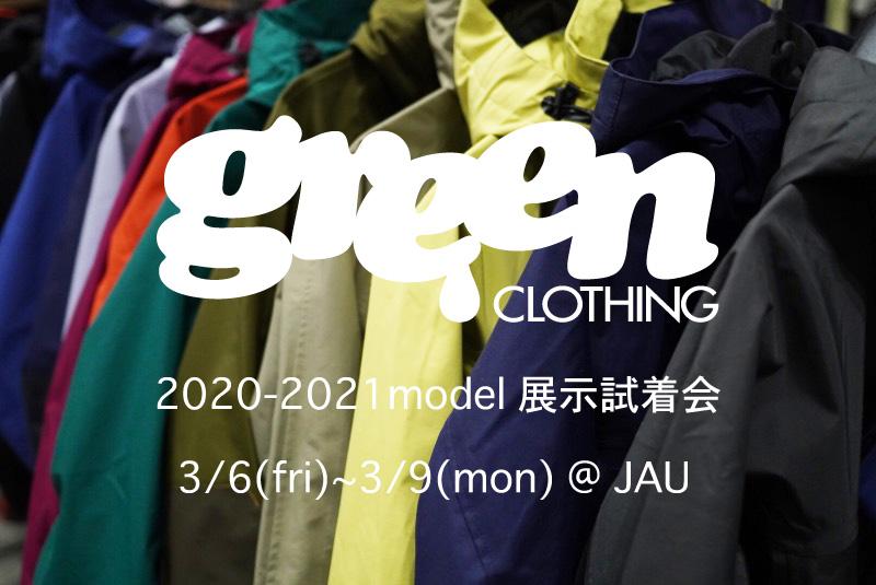 3/6(金)〜3/9(月) GREENCLOTHING ( グリーンクロージング ) 20-21 展示試着会 @JAU