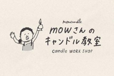 11/1(日) MOW CANDLE ワークショップ開催!