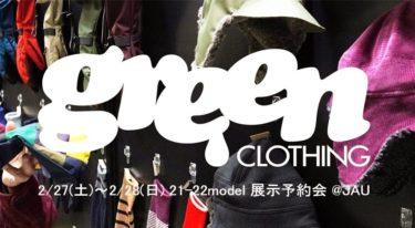 GREENCLOTHING 21-22model展示予約会@JAU