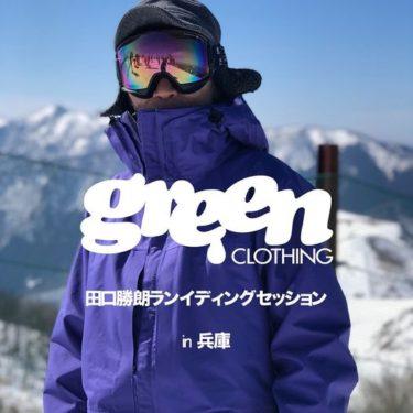 greenclothing 田口勝朗ライディングセッションin兵庫