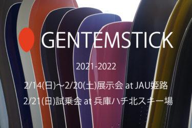 GENTEMSTICK 21-22 New Model 展示&試乗会 開催