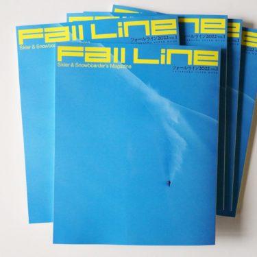 「FALLLINE 2022 vol.1」Skier & Snowboarder's Magazine 発売!